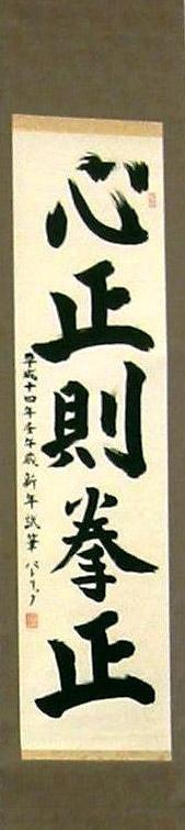 Kokoro tadashi kereba sunawatshi ken mo tadashi By P.Rault