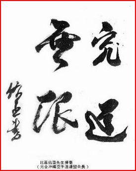 """KYUDO MUGEN """" L'étude est interminable. La voie de karaté est immensément vaste, profond et mystérieux comme les cieux. Il faut continuer à s'entraîner toute la vie afin de pouvoir y toucher seulement sa limite !""""   O'Sensei, Yuchoku Higa"""